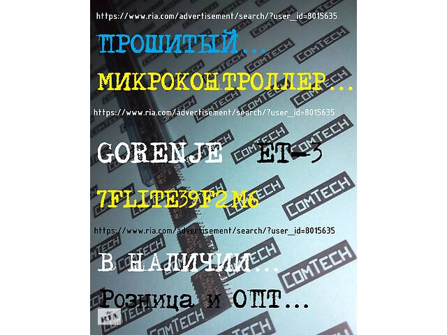 бу Мікросхема ПРОШИТА для бойлера GORENJE плати ET-3 Gorenje v6 мікроконтролер прошитий 7FLITE39F2M6 запрограмований в Харкові