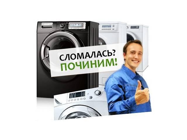 бу Ремонт стиральных машин автомат. По Харькову. в Харькове