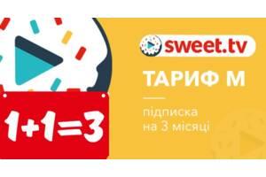 Стартовый пакет «SWEET.TV» М на 3 мес 1+1=3 (скретч-карточка)