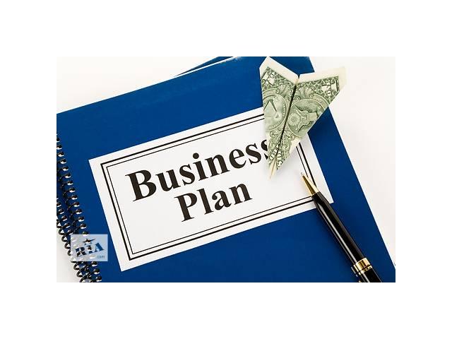 купить бу Бизнес план.Разработка Бизнес плана под заказ. Бизнес план под ключ. в Николаеве