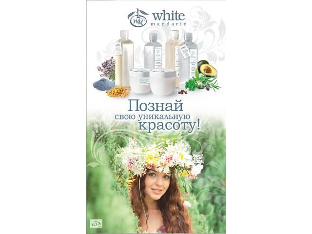 продам Натуральная органическая косметика WhiteMandarin бу в Одесі