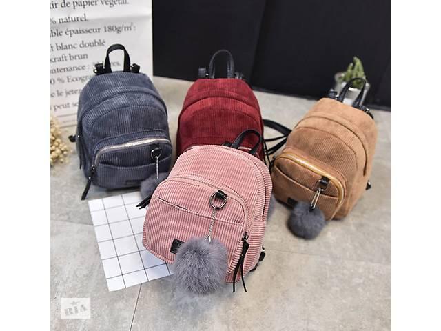 Стильные вельветовые мини рюкзаки с помпоном- объявление о продаже  в Хмельницком