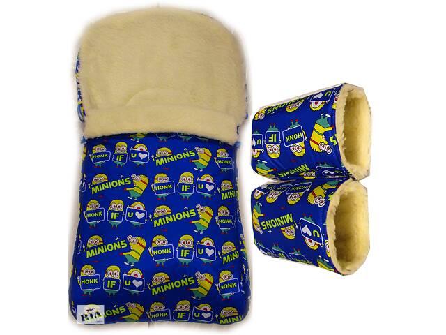 Акция! Комплект зимний: конверт и рукавицы на овчине в коляску (санки)