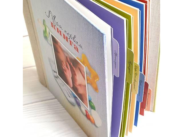 Babybook- объявление о продаже  в Одессе