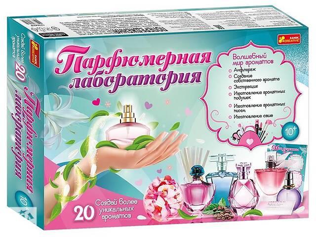 Детский игровой набор для опытов лаборатория духов для девочек . Подарок для девочки от 10 лет.- объявление о продаже  в Киеве