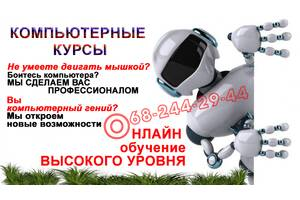 Комп'ютерні курси Нового Покоління Комп'ютерна освіта для всіх