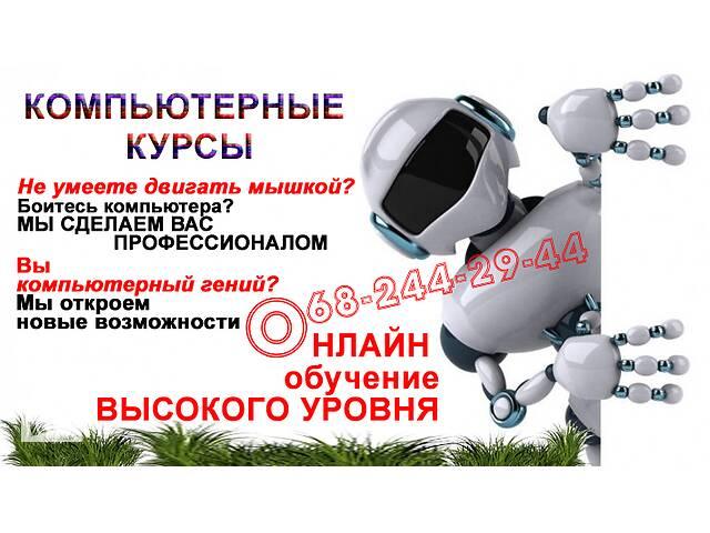 Компьютерные курсы Нового Поколения Компьютерное образование для всех - объявление о продаже  в Кривом Роге