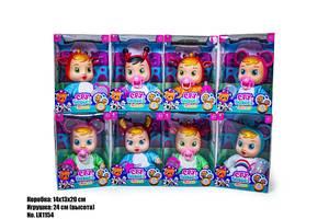 Ляльки Cry Babies LK1154
