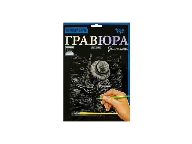 продам Набор для творчества Danko Toys Гравюра Adventures бу в Харкові