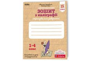 Тетрадь по каллиграфии 1-4 класс 107906 Тренировочные задания