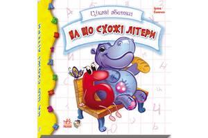 Интересные азбуки : На что похожи буквы рус. 117001