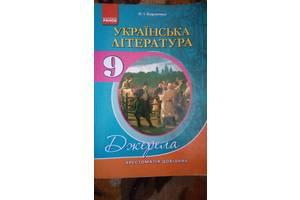 Українська література хрестоматія - довідник