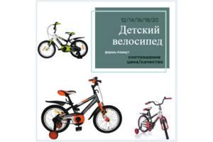 Весенняя акция 2020  Детские Велосипеды 12/14/16/18/20 дюймов Azimut