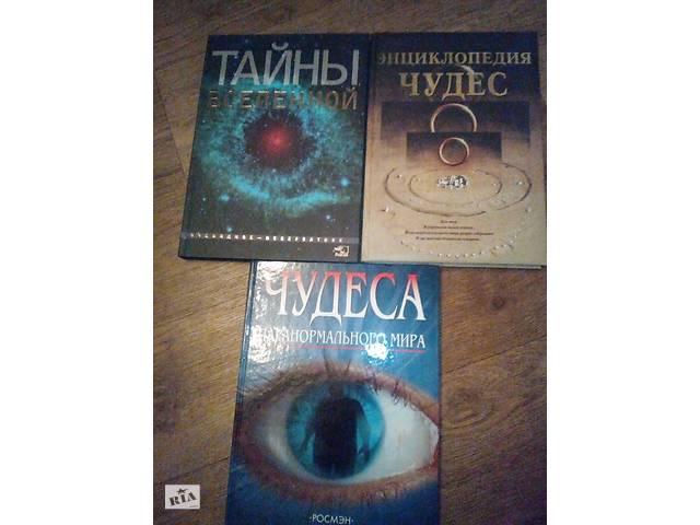 купить бу Чудесные книги. в Луганске