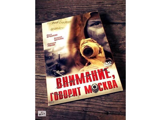 продам DVD Внимание, говорит Москва. (Лицензия) бу в Берегово