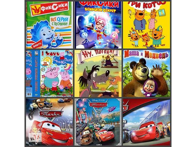 продам Мультфильмы для деток бу в Чернигове