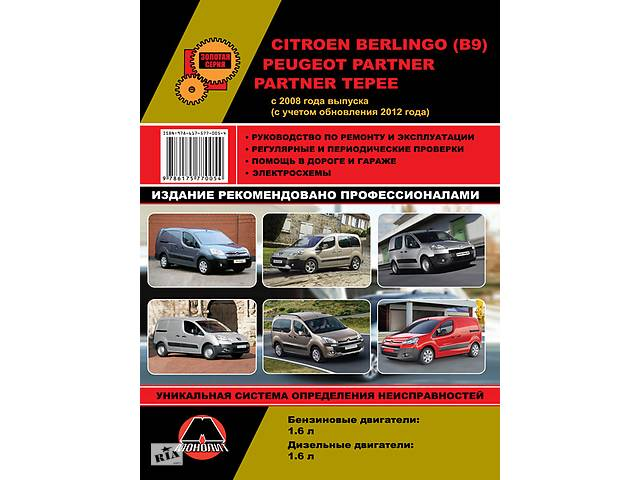 бу Citroen Berlingo 2 / Peugeot Partner 2 (Ситроен Берлинго 2 / Пежо Партнер 2). Руководство по ремонту в Харькове