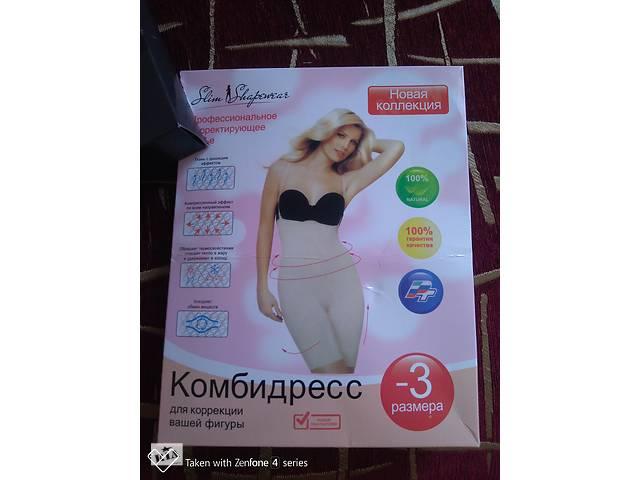 купить бу Комбидрес размер L-XL (48-54). в Шепетовке