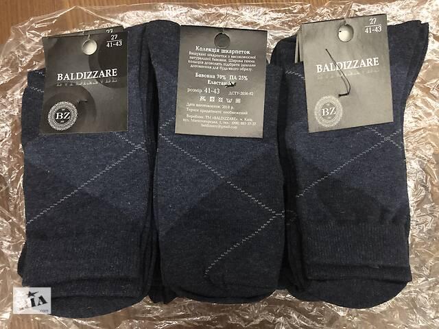 Носки мужские- объявление о продаже  в Киеве