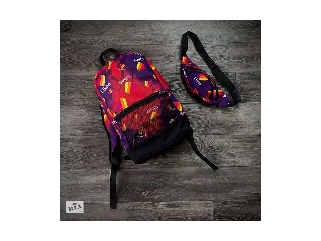 продам Рюкзак Бананка Likee Мужская Женская Детская лайк фиолет комплект SKL59-261303 бу в Одессе
