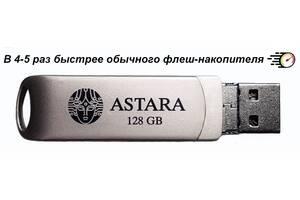 Астара 3 в 1 флеш-накопитель на 128 GB