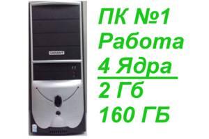 Cистемный Блок 4 Ядра, 4Гб, (4х2,3) Xeon / quad Q8200-