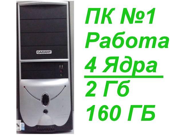 Системний Блок 4 Ядра, 4Гб, (4х2,3) Xeon / quad Q8200-- объявление о продаже  в Києві