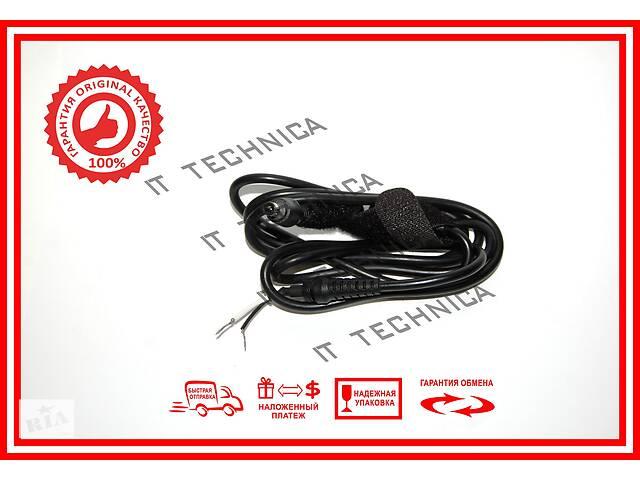 продам Кабель живлення від ноутбука до блоку живлення 5.5x3.0mm (SAMSUNG) HIGH COPY бу в Києві