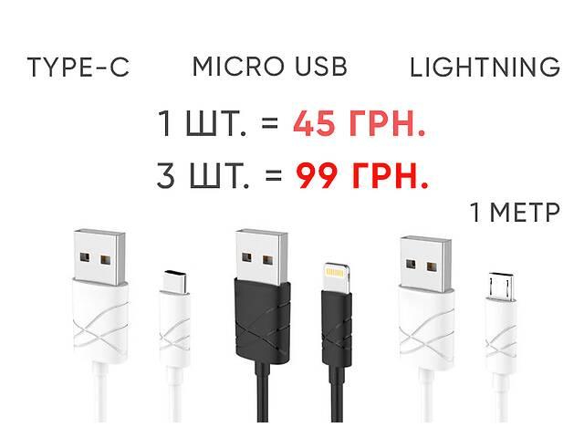купить бу Кабель USB — Lightning (Iphone) / USB — Micro-USB / USB — Type-C в Киеве