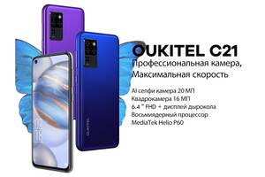 "Oukitel C21 Black/Blue 6.4"", 4/64 Gb, 4000 mAh в наличии"