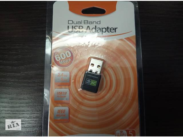Сетевой WiFi адаптер USB 600Mbps 2.4 ГГц / 5 ГГц - объявление о продаже  в Днепре (Днепропетровск)