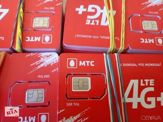 Сим карты МТС , Билайн- объявление о продаже  в Днепре (Днепропетровск)