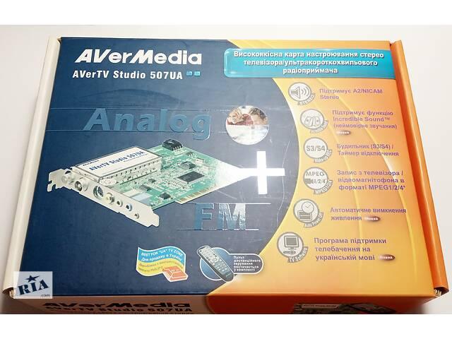 бу ТВ-тюнер для ПК AverMedia AverTV Studio 507UA в Киеве
