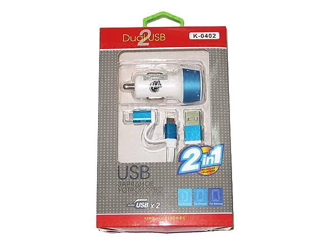 Зарядное универсальное K-0402 2USB 12/24V- объявление о продаже  в Харькове