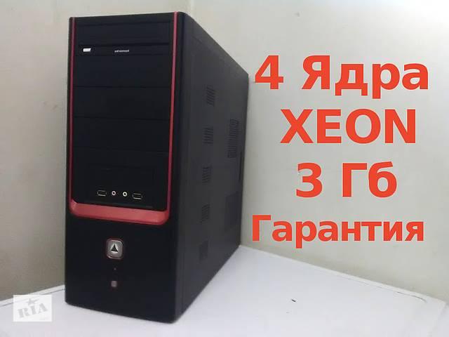 Компьютер 4 Ядра Xeon-недорого!-3Гб - Intel ,  системный блок