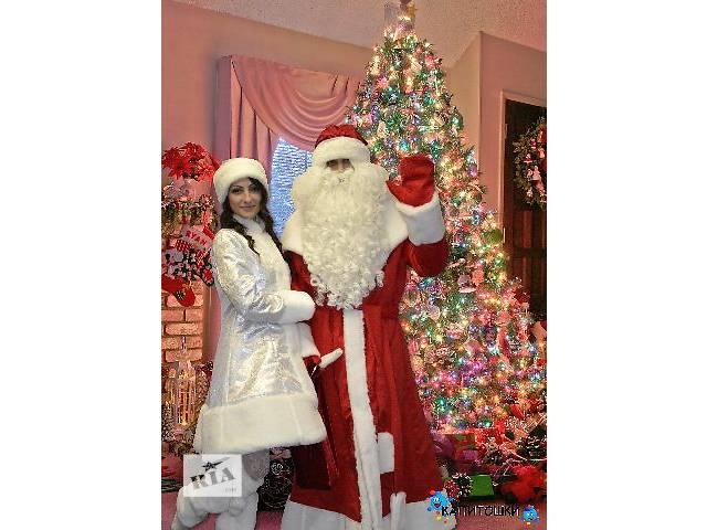 Дед Мороз и Снегурочка .вызов на дом. вызов на корпоратив- объявление о продаже  в Херсоне