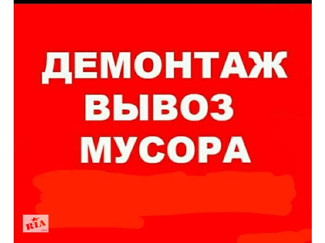 Демонтаж. Алмазная резка бетона. Вывоз строительного мусора- объявление о продаже  в Киеве