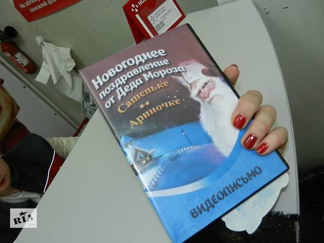 Для 1 или двоих детей dvd диск именное видео поздравление Деда Мороза- объявление о продаже  в Днепре (Днепропетровск)