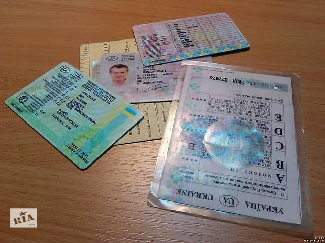 продам Документы на авто, водительские удостоверения бу в Киеве