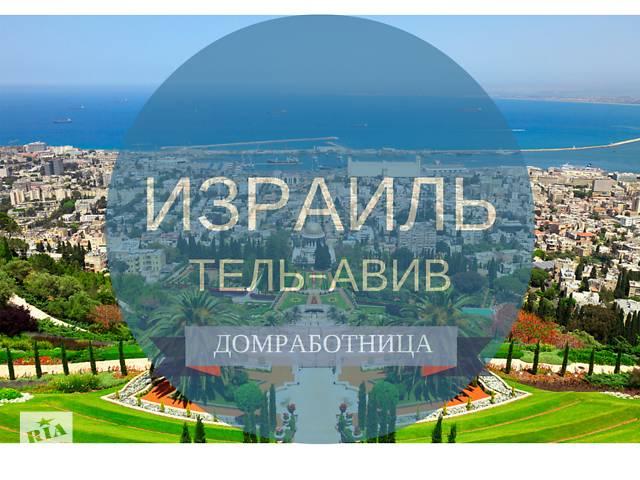 продам Домработница в семью в Израиль бу  в Украине
