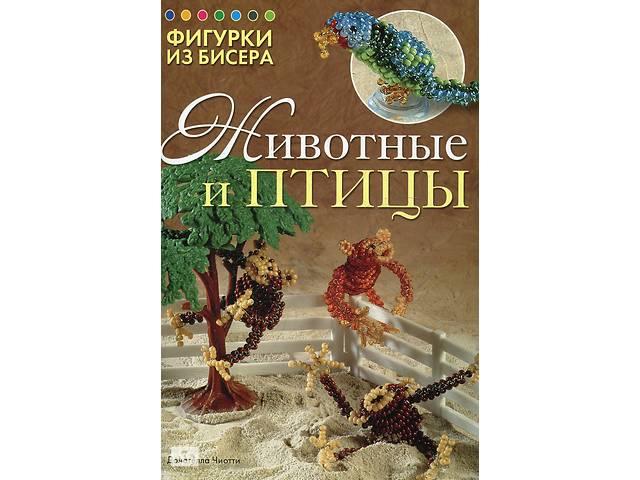 купить бу Фигурки из бисера. Животные и птицы в Киеве