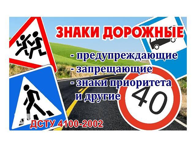 продам Дорожные Знаки всех видов!!! Производство Дорожных Знаков!!! бу в Киеве