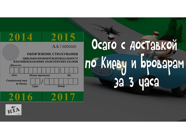 купить бу Доставим ОСАГО за 3 часа в любую точку Киева по цене от 460 гривен в Киевской области