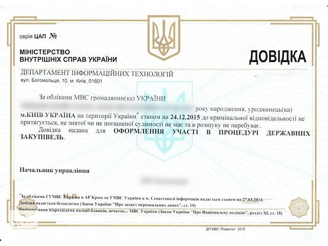 купить бу Довідка МВС про не судимість в Львовской области