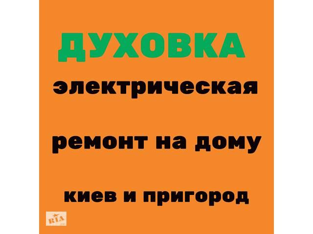 продам Духовка электрическая. Ремонт на дому.Киев и пригород бу в Киеве