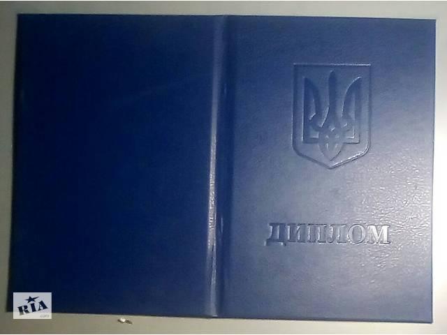 продам Диплом державного зразка. бу  в Україні