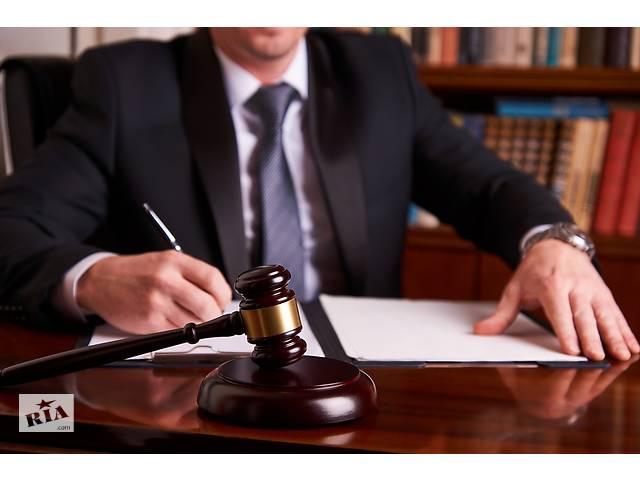 Дистанционный юрист (консультации, договора, судебные документы)- объявление о продаже   в Украине