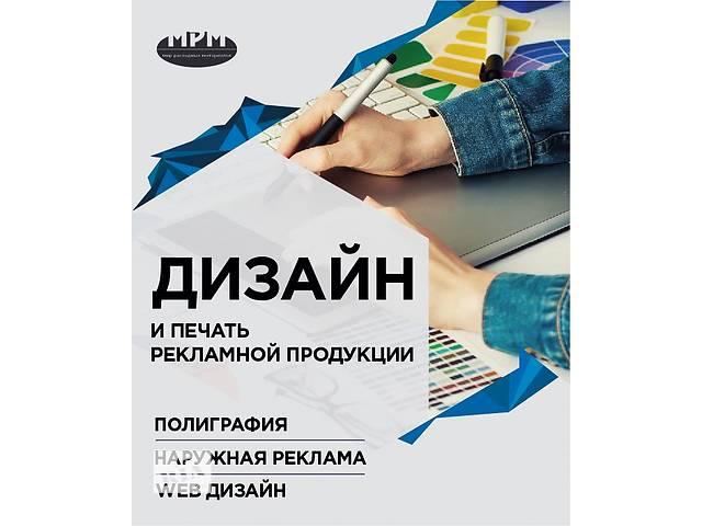 бу Дизайн и печать рекламной продукции  в Украине