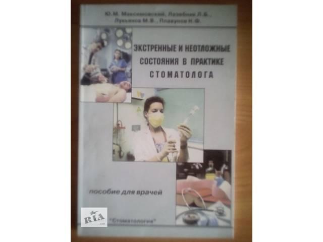 продам Экстренные и неотложные состояния в стоматологии бу в Харькове