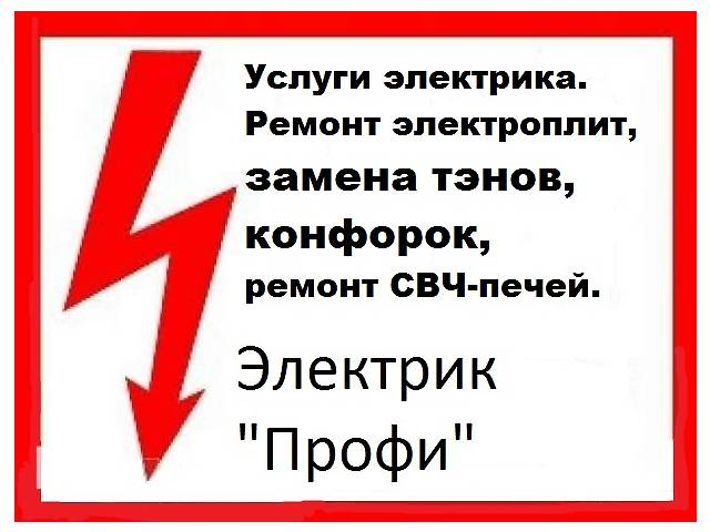 """купить бу Электрик """"Профи"""" в Днепре (Днепропетровск)"""